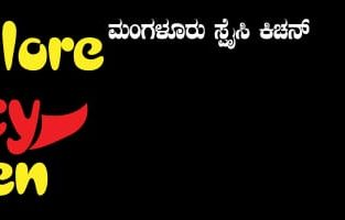 MANGALORE SPICY KITCHEN( INDIAN ARABIC CHINEES)