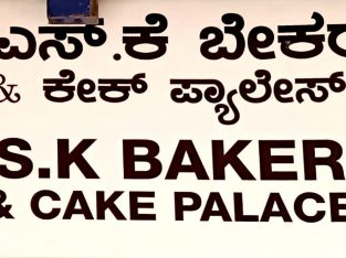 BSK BAKERS & CAKE PALACE