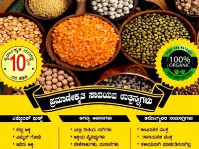 eo Ethnic & Organic Food